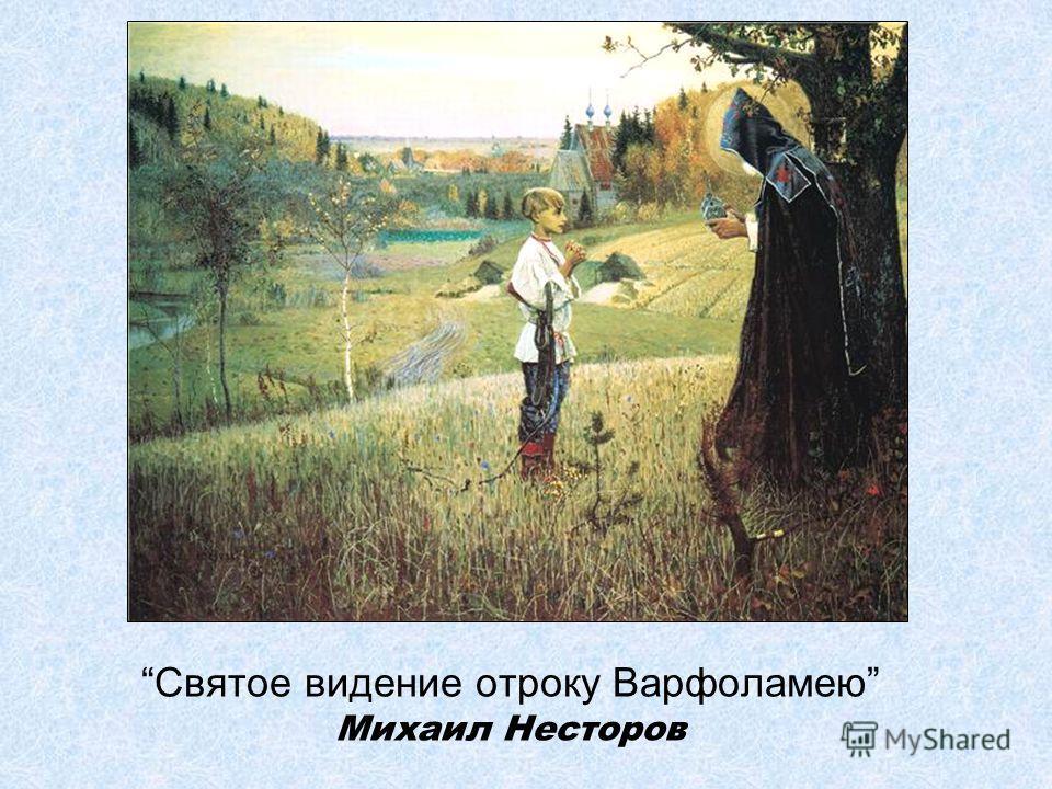 Святое видение отроку Варфоламею Михаил Несторов C:\Documents and