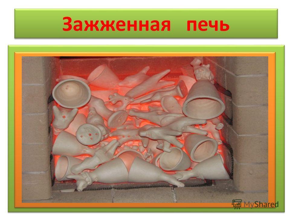 Зажженная печь