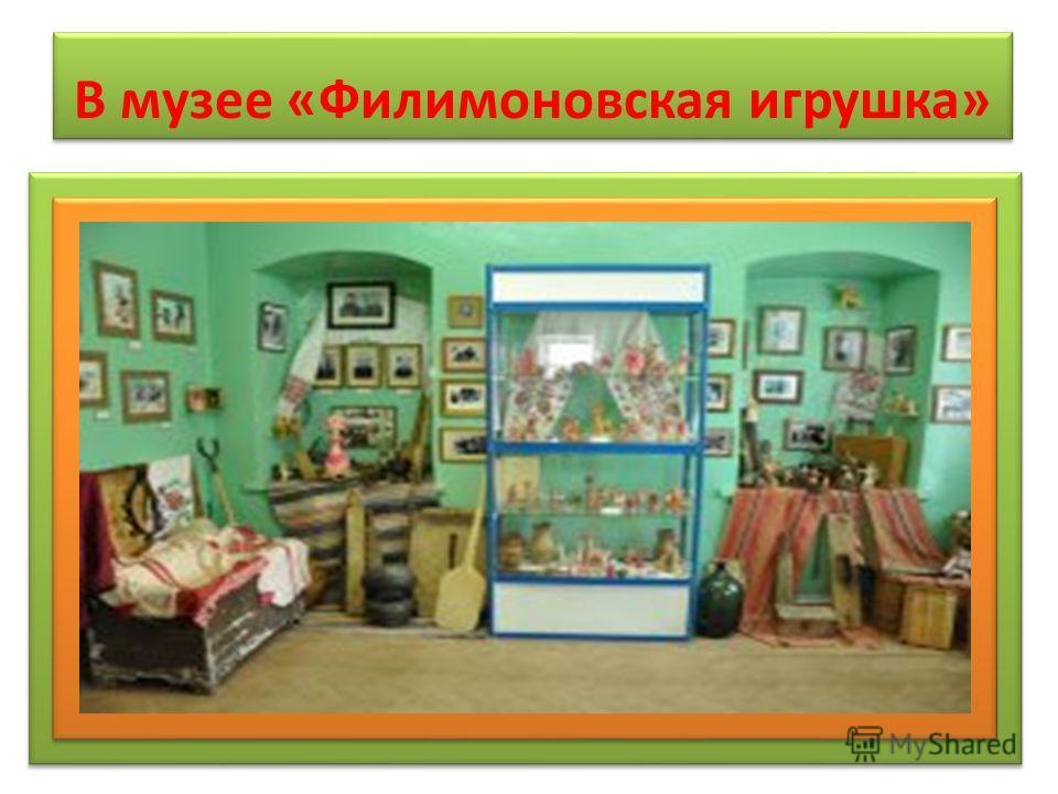 В музее «Филимоновская игрушка»
