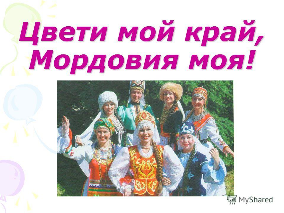 Цвети мой край, Мордовия моя!