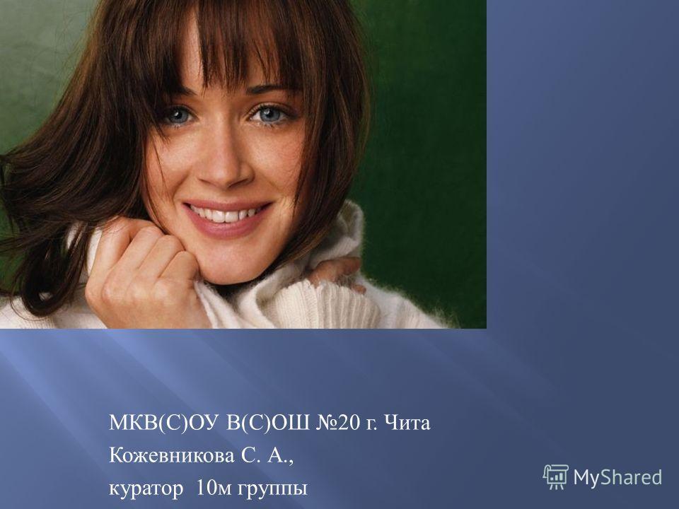 МКВ ( С ) ОУ В ( С ) ОШ 20 г. Чита Кожевникова С. А., куратор 10 м группы
