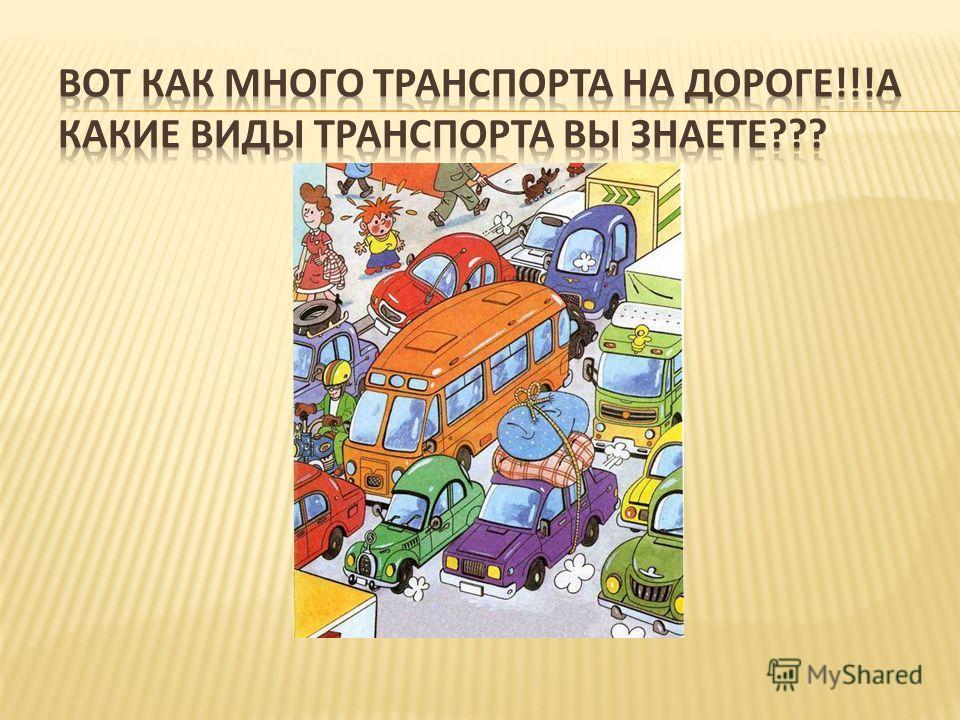 Я очень люблю изучать правила дорожного движения,а вы? Давайте изучать вместе!!!