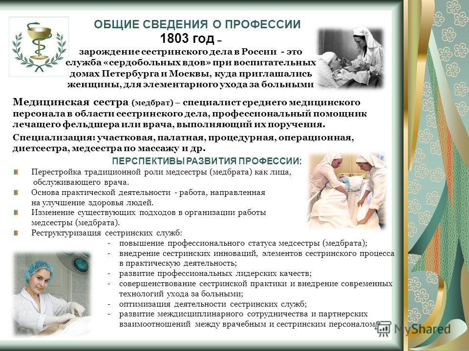 Медицинская сестра (медбрат) – специалист среднего медицинского персонала в области сестринского дела, профессиональный помощник лечащего фельдшера или врача, выполняющий их поручения. Специализация: участковая, палатная, процедурная, операционная, д