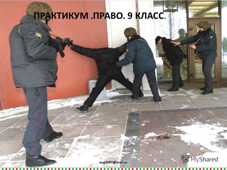 ПРАКТИКУМ.ПРАВО. 9 КЛАСС. evg3097@mail.ru