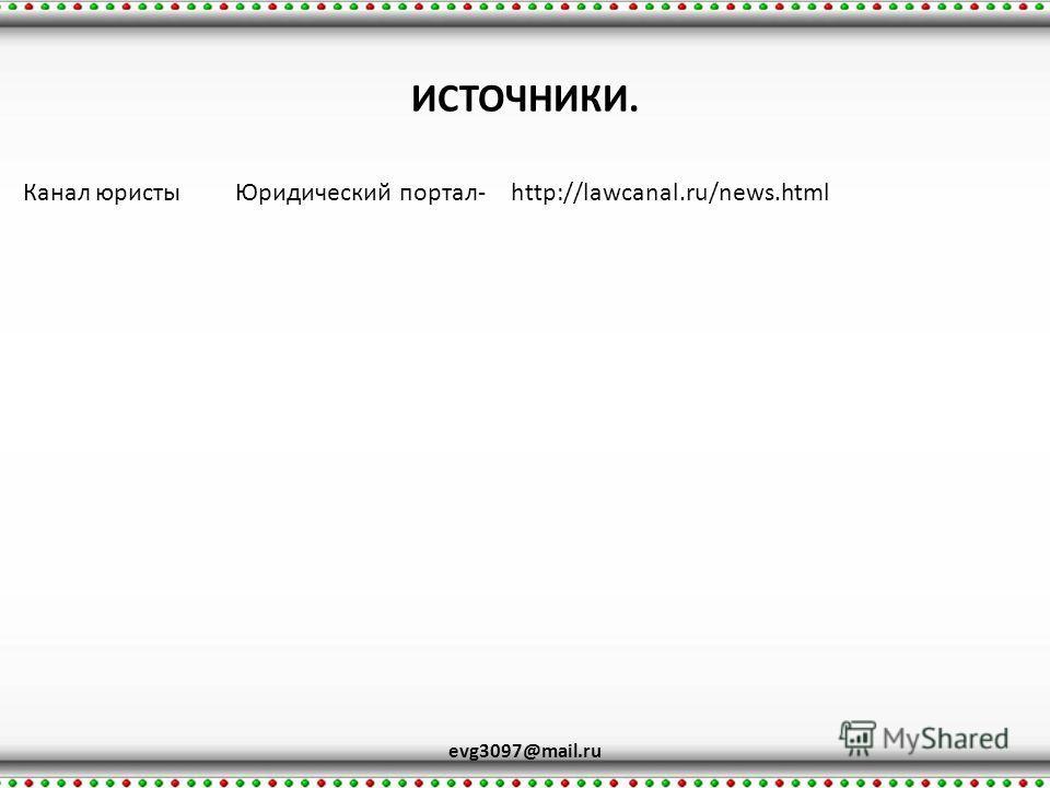 ИСТОЧНИКИ. evg3097@mail.ru Канал юристы Юридический портал-http://lawcanal.ru/news.html
