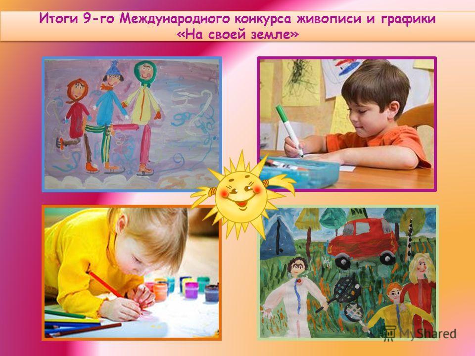 Итоги 9-го Международного конкурса живописи и графики «На своей земле»