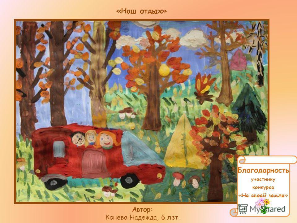 Благодарность участнику конкурса «На своей земле» Автор: Конева Надежда, 6 лет. «Наш отдых»