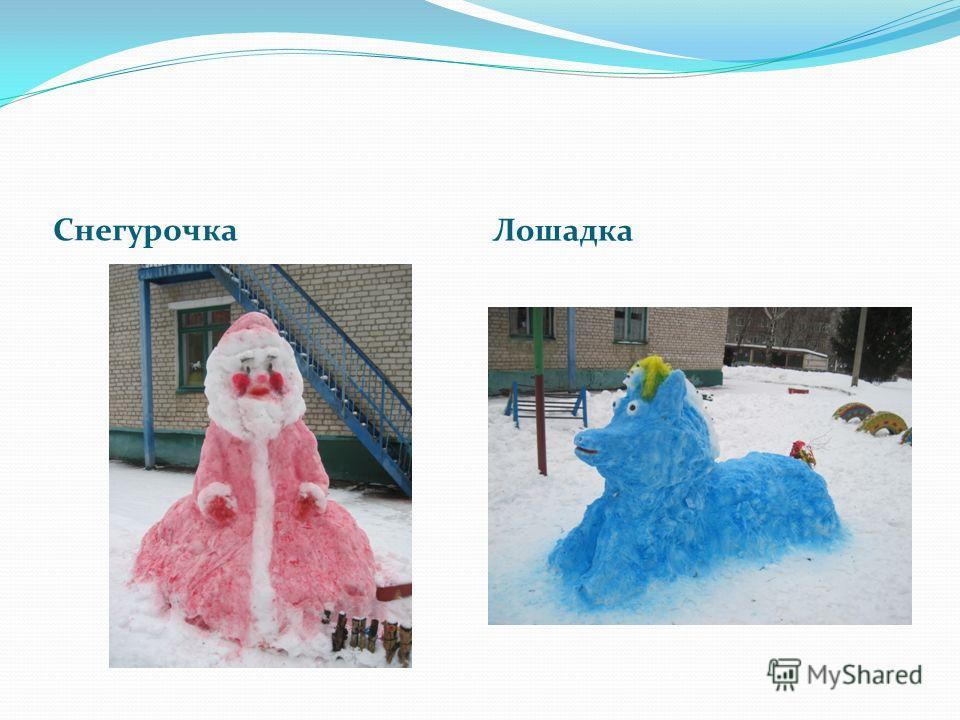Снегурочка Лошадка