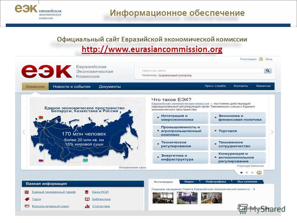 Информационное обеспечение Официальный сайт Евразийской экономической комиссии http://www.eurasiancommission.org