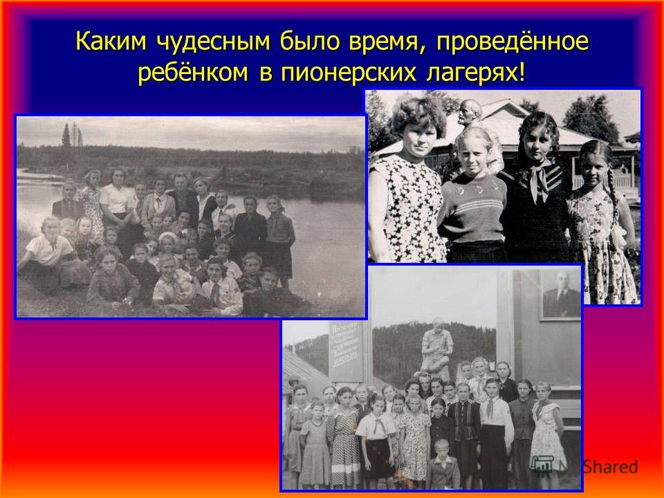 Каким чудесным было время, проведённое ребёнком в пионерских лагерях!