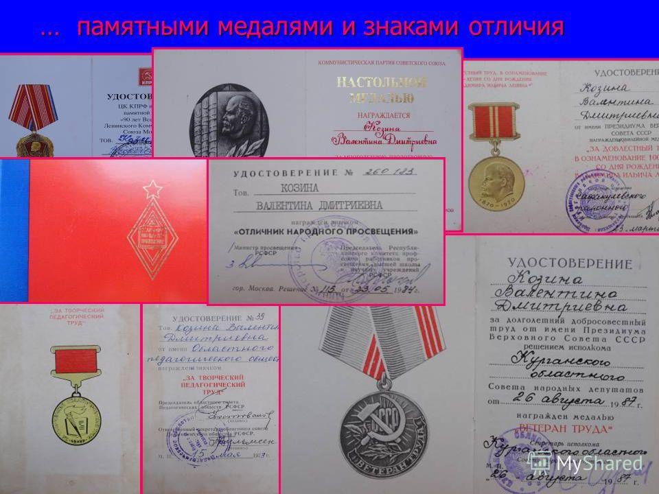 … памятными медалями и знаками отличия