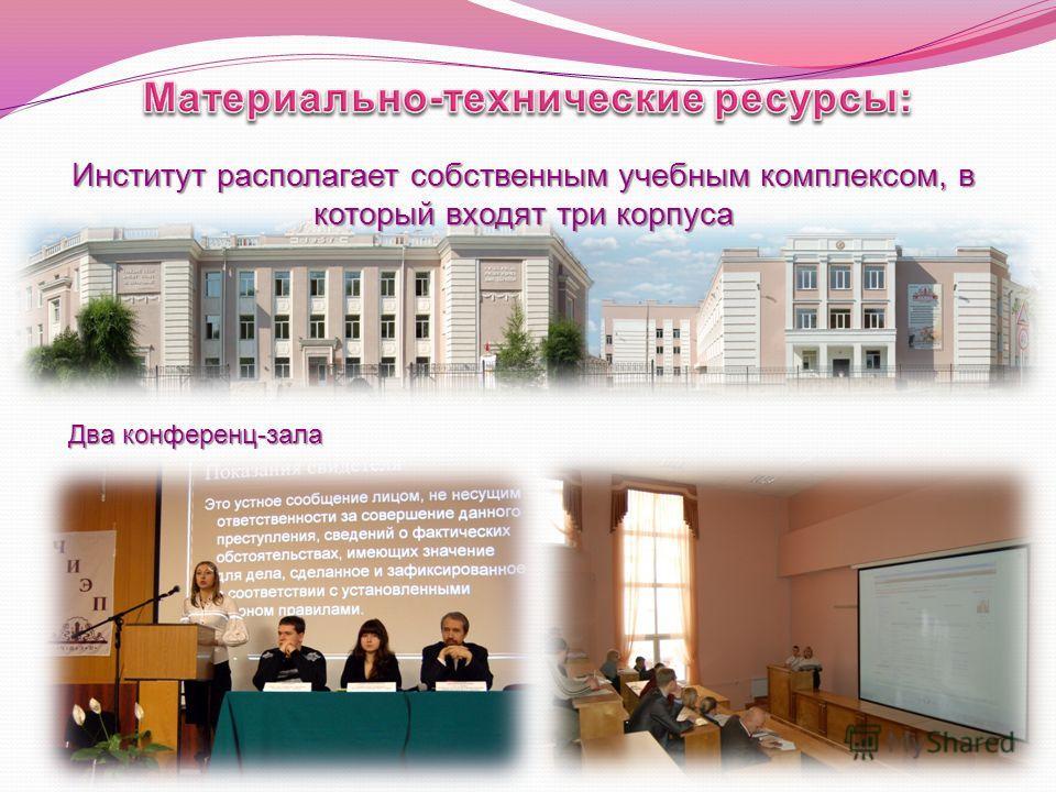 Два конференц-зала Институт располагает собственным учебным комплексом, в который входят три корпуса