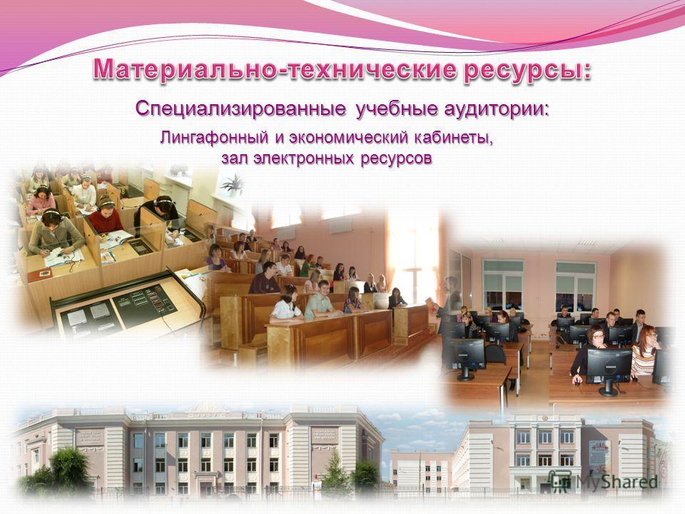 Специализированные учебные аудитории: Лингафонный и экономический кабинеты, зал электронных ресурсов