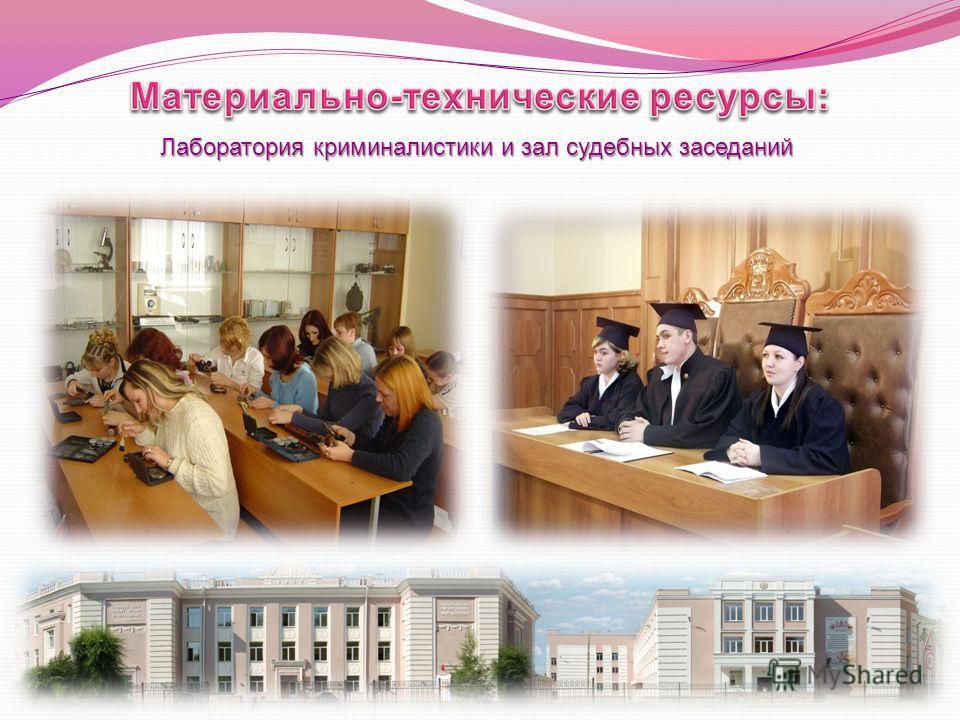 Лаборатория криминалистики и зал судебных заседаний