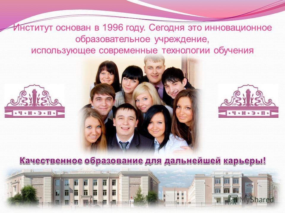 Институт основан в 1996 году. Сегодня это инновационное образовательное учреждение, использующее современные технологии обучения