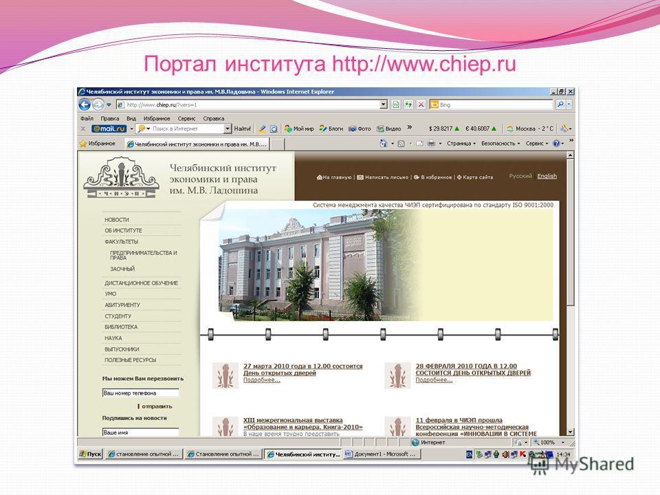 Портал института http://www.chiep.ru