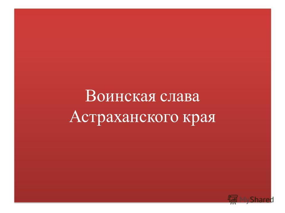 Воинская слава Астраханского края