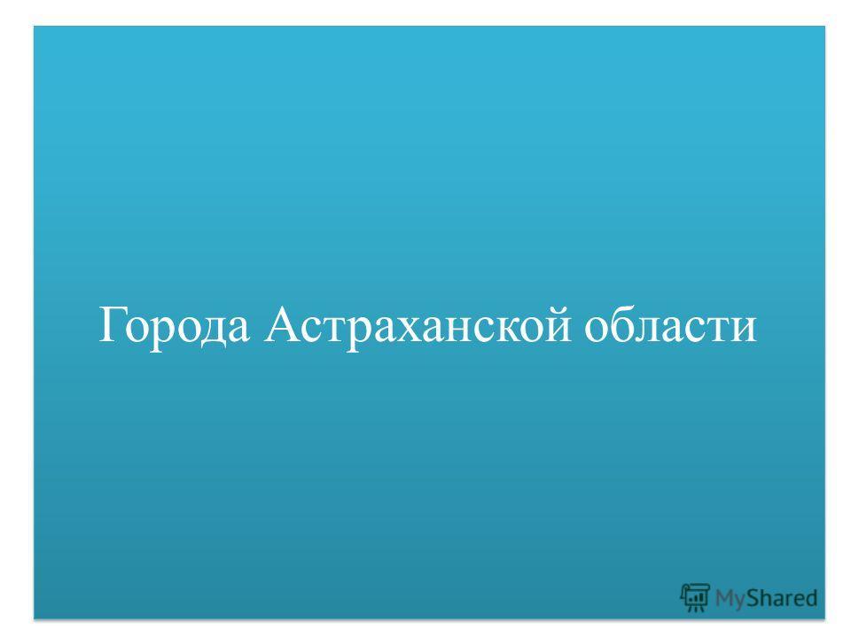 Города Астраханской области