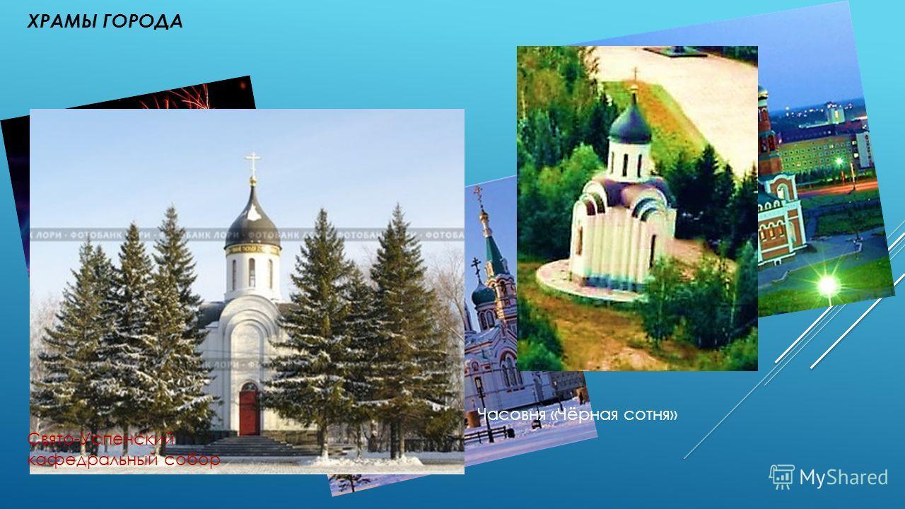 ХРАМЫ ГОРОДА Свято-Успенский кафедральный собор Часовня «Чёрная сотня»