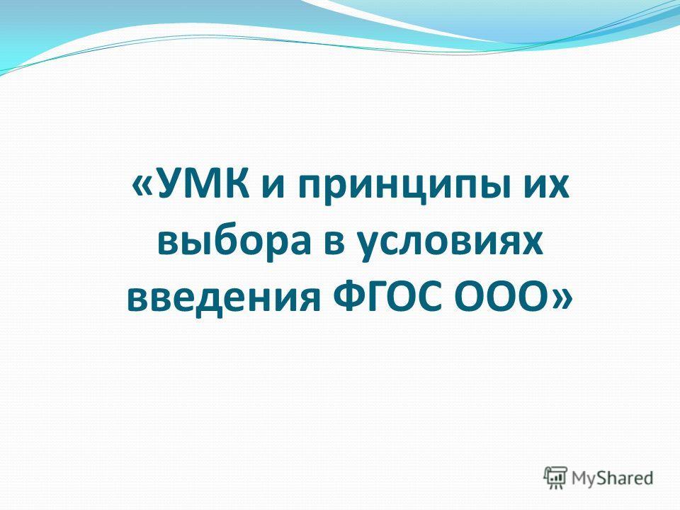 «УМК и принципы их выбора в условиях введения ФГОС ООО»