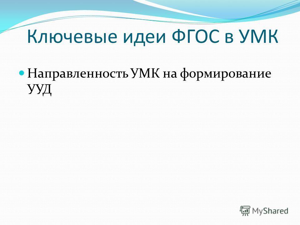 Ключевые идеи ФГОС в УМК Направленность УМК на формирование УУД