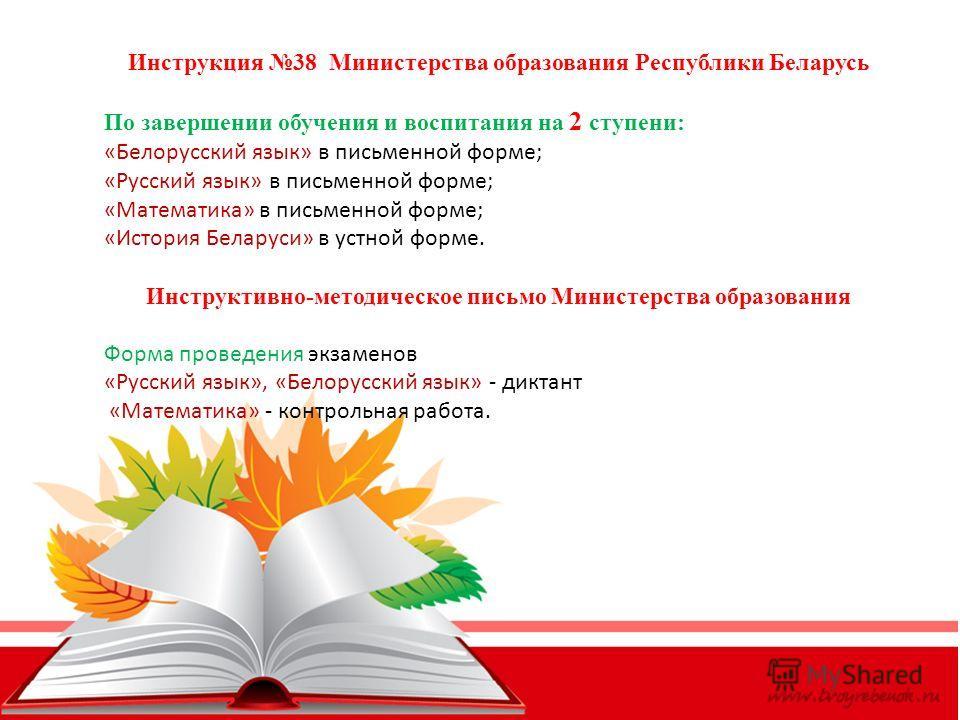«История Беларуси» в