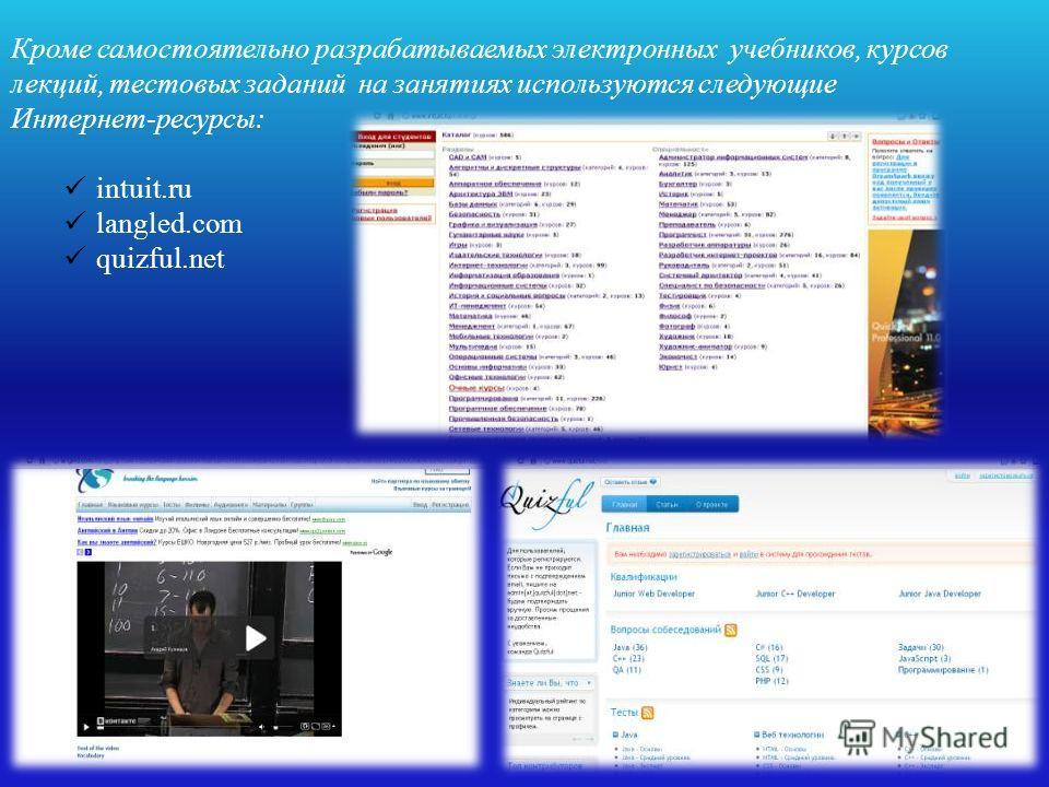 Кроме самостоятельно разрабатываемых электронных учебников, курсов лекций, тестовых заданий на занятиях используются следующие Интернет-ресурсы: intuit.ru langled.com quizful.net
