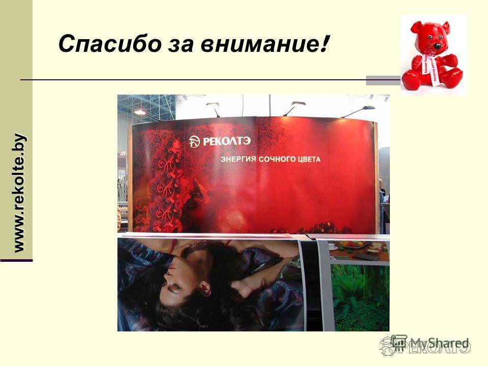 www.rekolte.by Спасибо за внимание !