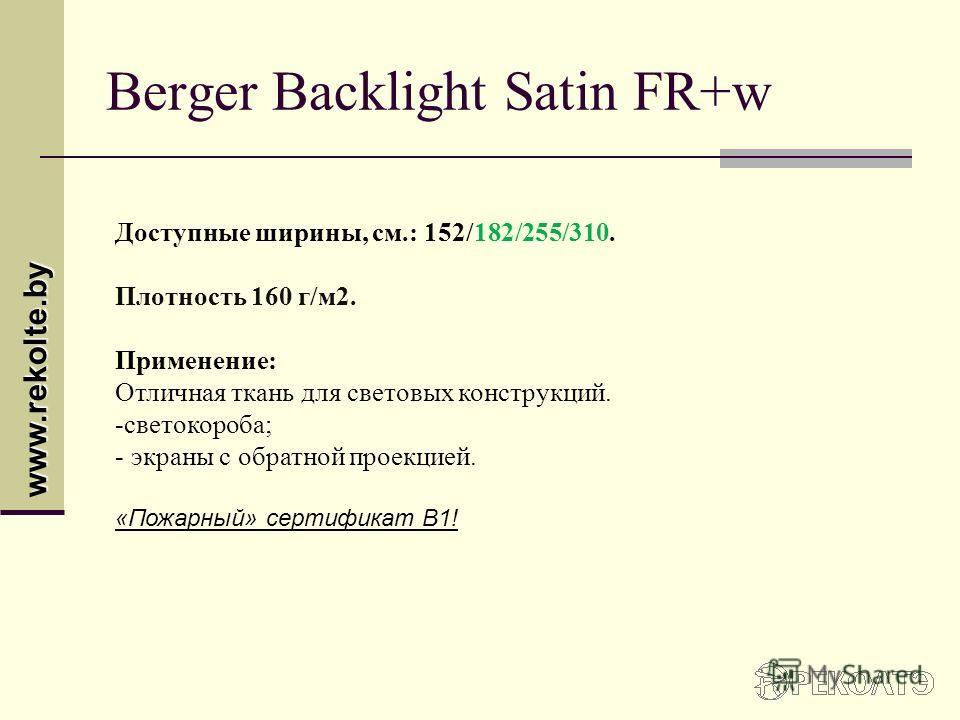 Berger Backlight Satin FR+w Доступные ширины, см.: 152/182/255/310. Плотность 160 г/м2. Применение: Отличная ткань для световых конструкций. -светокороба; - экраны с обратной проекцией. «Пожарный» сертификат B1! www.rekolte.by