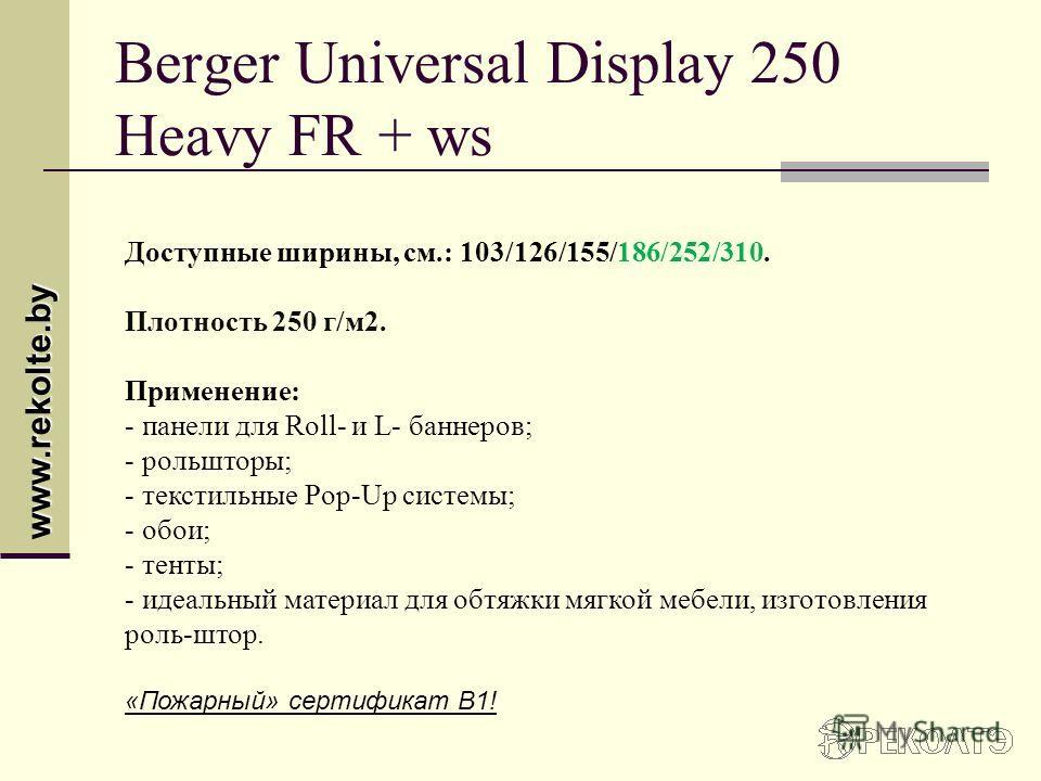 Berger Universal Display 250 Heavy FR + ws Доступные ширины, см.: 103/126/155/186/252/310. Плотность 250 г/м2. Применение: - панели для Roll- и L- баннеров; - рольшторы; - текстильные Pop-Up системы; - обои; - тенты; - идеальный материал для обтяжки