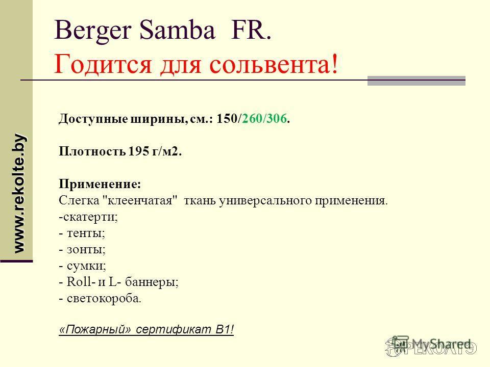 Berger Samba FR. Годится для сольвента! Доступные ширины, см.: 150/260/306. Плотность 195 г/м2. Применение: Слегка