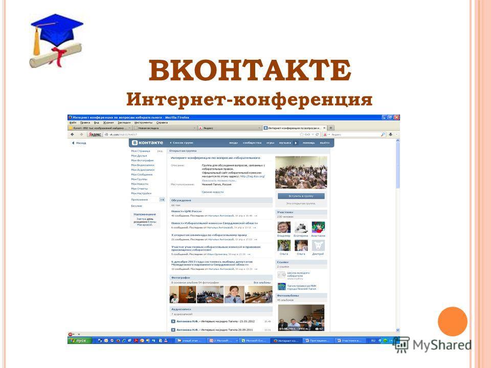 ВКОНТАКТЕ Интернет-конференция
