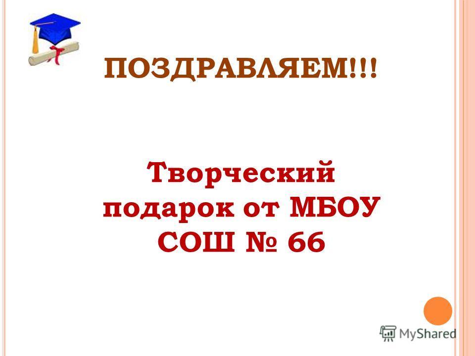 ПОЗДРАВЛЯЕМ!!! Творческий подарок от МБОУ СОШ 66