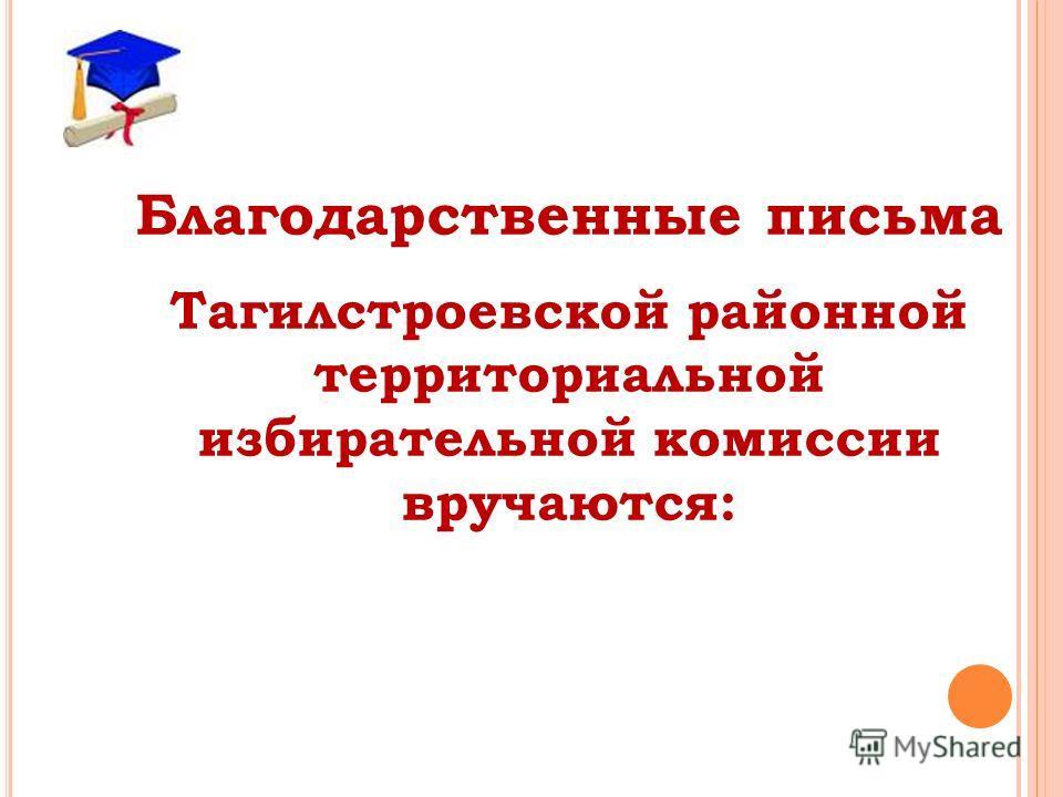 Благодарственные письма Тагилстроевской районной территориальной избирательной комиссии вручаются: