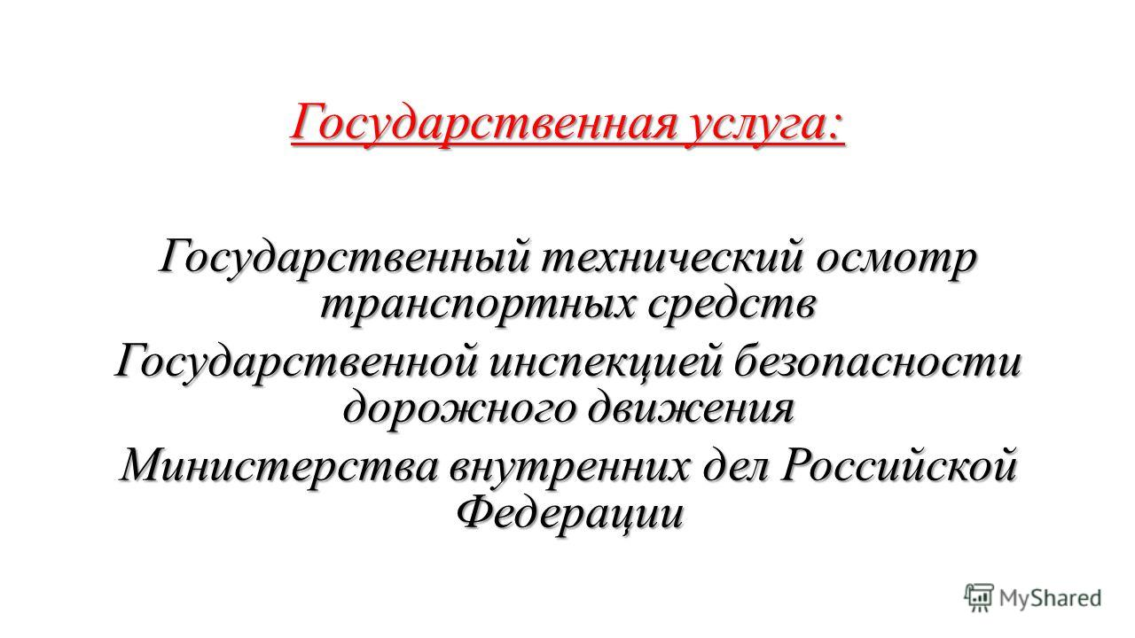 Государственная услуга: Государственный технический осмотр транспортных средств Государственной инспекцией безопасности дорожного движения Министерства внутренних дел Российской Федерации