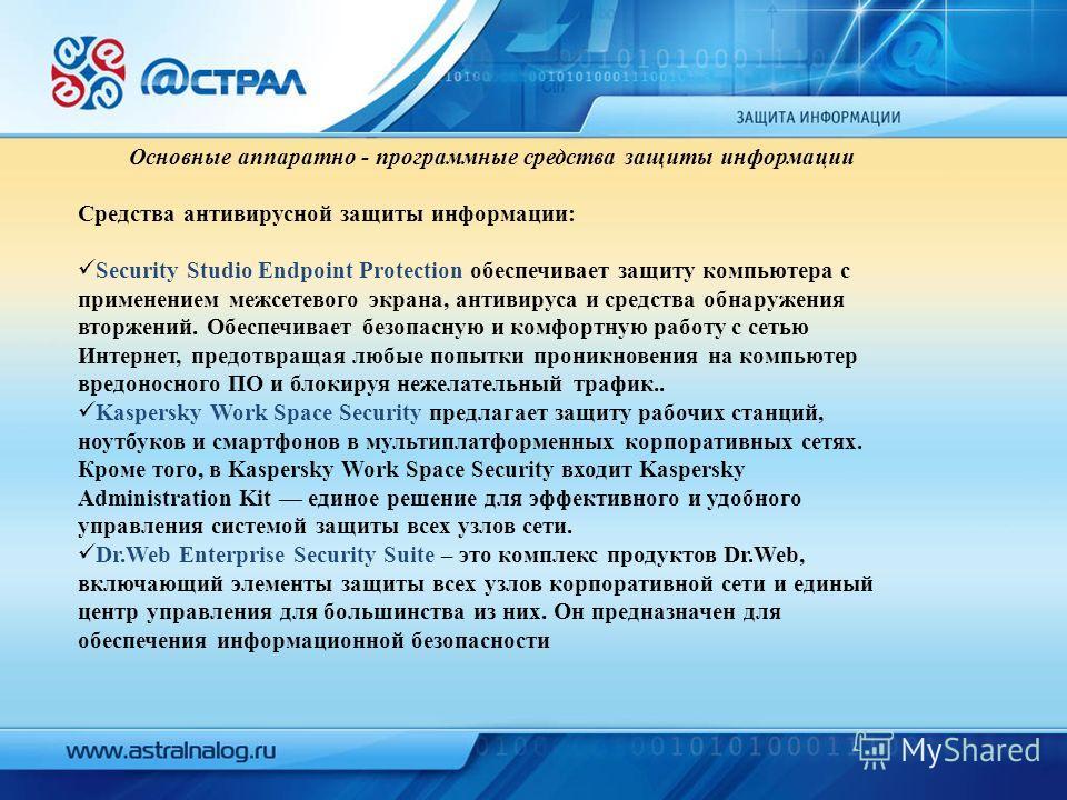 Основные аппаратно - программные средства защиты информации Средства антивирусной защиты информации: Security Studio Endpoint Protection обеспечивает защиту компьютера с применением межсетевого экрана, антивируса и средства обнаружения вторжений. Обе