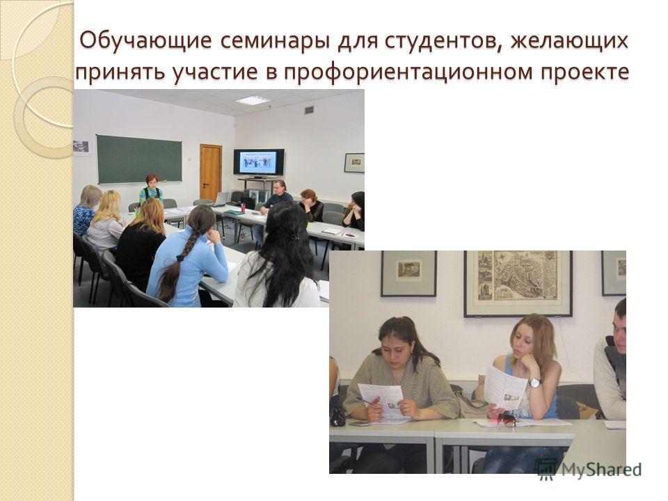 Обучающие семинары для студентов, желающих принять участие в профориентационном проекте Обучающие семинары для студентов, желающих принять участие в профориентационном проекте