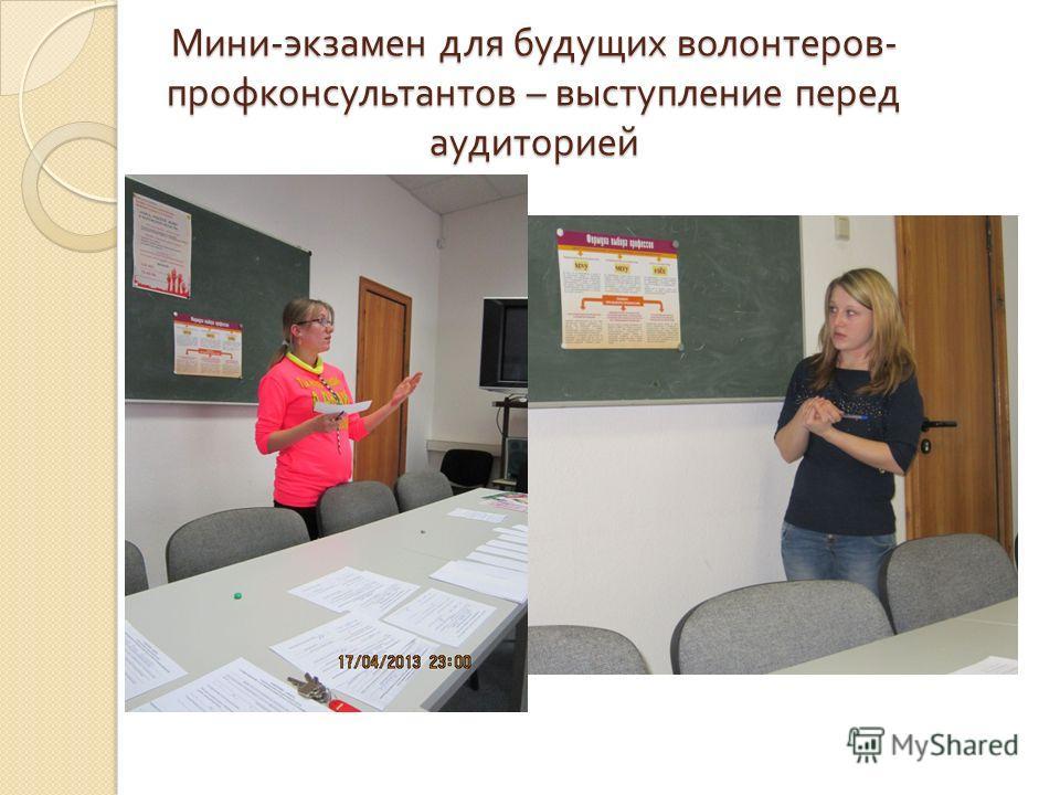 Мини - экзамен для будущих волонтеров - профконсультантов – выступление перед аудиторией