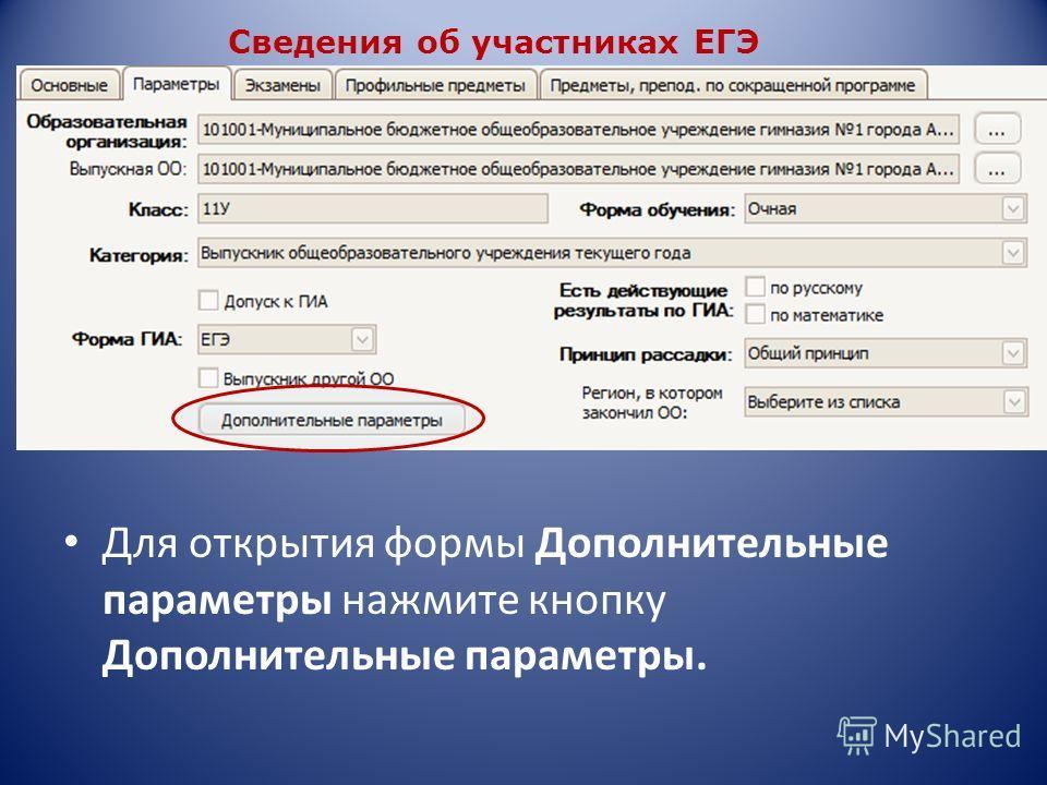 Для открытия формы Дополнительные параметры нажмите кнопку Дополнительные параметры. Сведения об участниках ЕГЭ