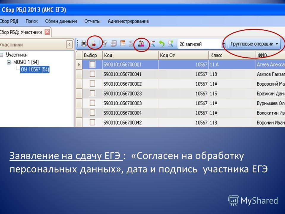 Заявление на сдачу ЕГЭ : «Согласен на обработку персональных данных», дата и подпись участника ЕГЭ