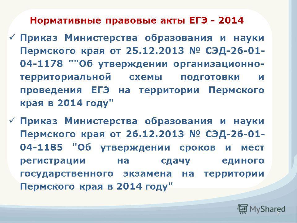 Приказ Министерства образования и науки Пермского края от 25.12.2013 СЭД-26-01- 04-1178