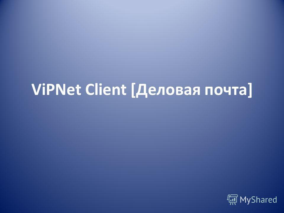 ViPNet Client [Деловая почта]