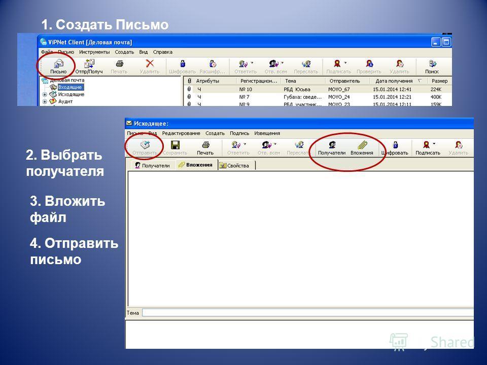 1. Создать Письмо 2. Выбрать получателя 3. Вложить файл 4. Отправить письмо