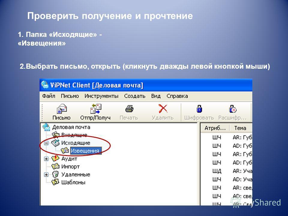 1. Папка «Исходящие» - «Извещения» 2.Выбрать письмо, открыть (кликнуть дважды левой кнопкой мыши) Проверить получение и прочтение