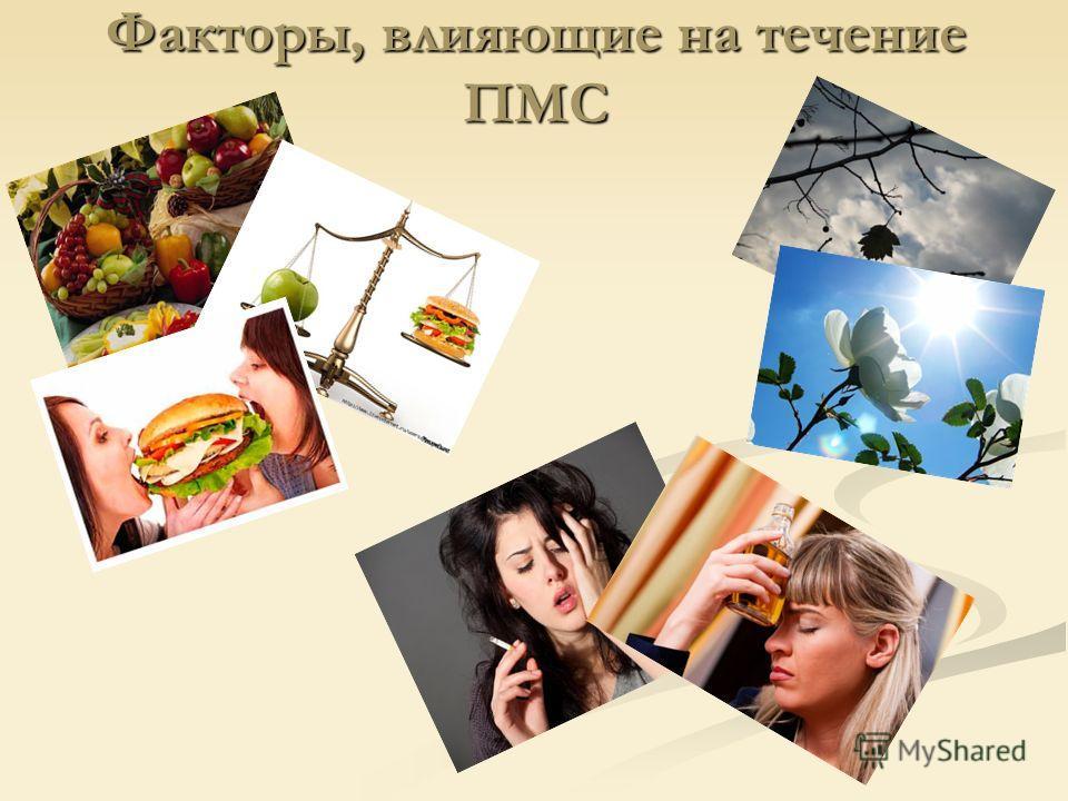 Факторы, влияющие на течение ПМС