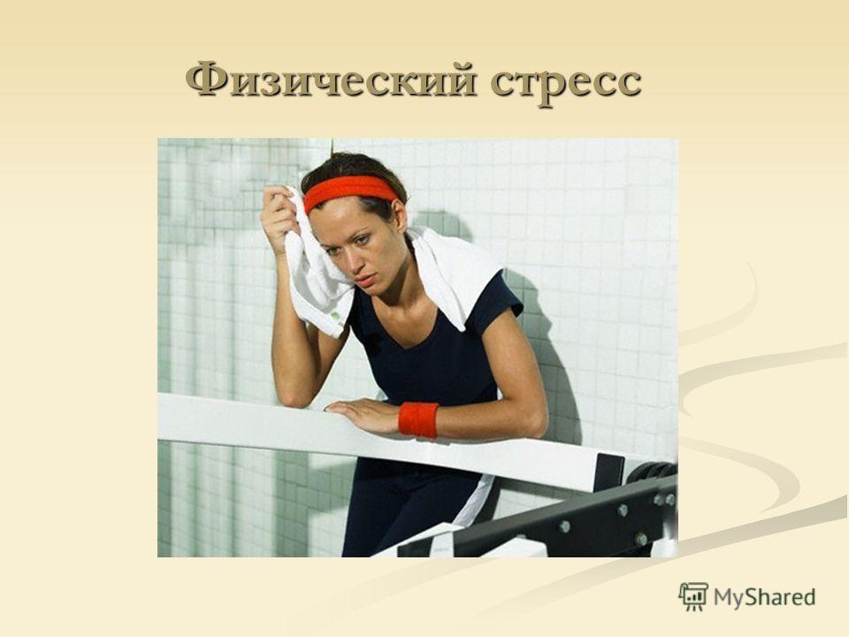 Физический стресс
