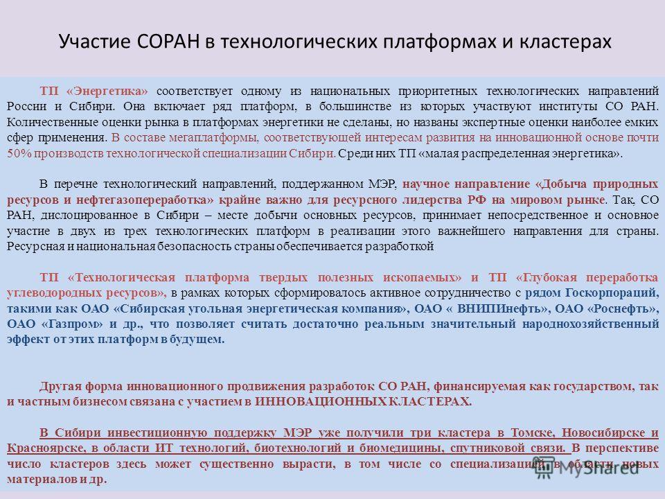 Участие СОРАН в технологических платформах и кластерах ТП «Энергетика» соответствует одному из национальных приоритетных технологических направлений России и Сибири. Она включает ряд платформ, в большинстве из которых участвуют институты СО РАН. Коли