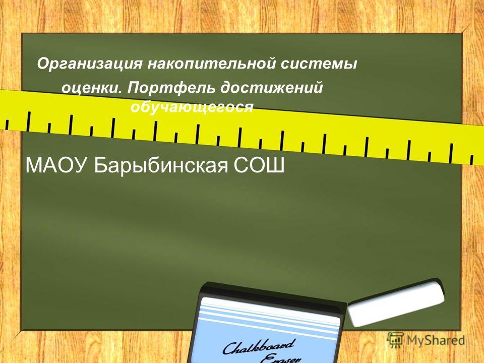 Организация накопительной системы оценки. Портфель достижений обучающегося МАОУ Барыбинская СОШ