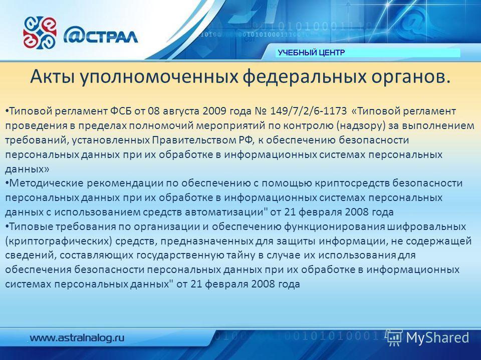 Типовой регламент ФСБ от 08 августа 2009 года 149/7/2/6-1173 «Типовой регламент проведения в пределах полномочий мероприятий по контролю (надзору) за выполнением требований, установленных Правительством РФ, к обеспечению безопасности персональных дан