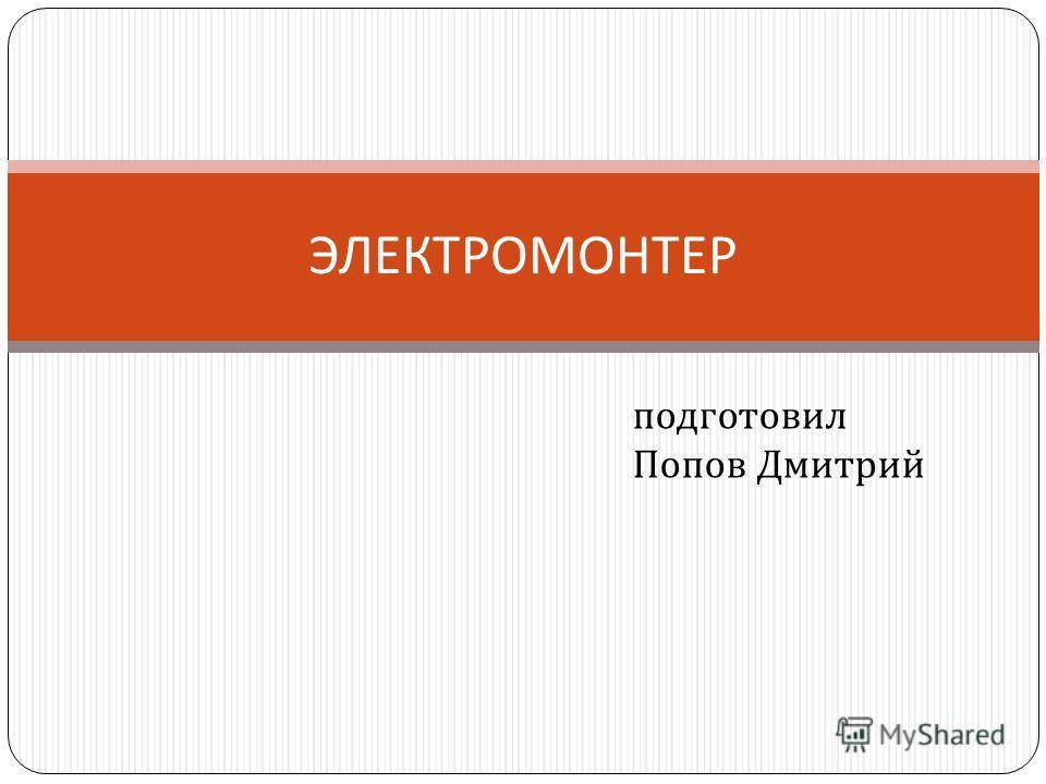 ЭЛЕКТРОМОНТЕР подготовил Попов Дмитрий